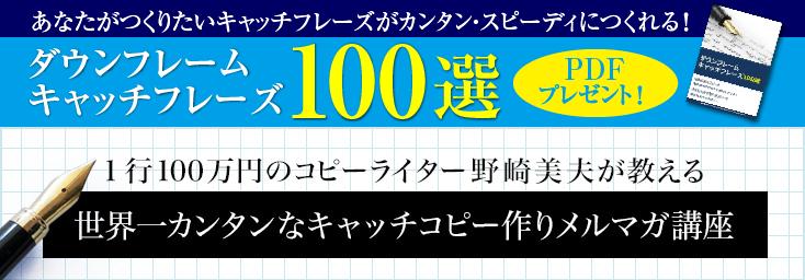 1行100万円のコピーライター 野崎美夫が教える世界一カンタンな キャッチコピー 作りメール講座