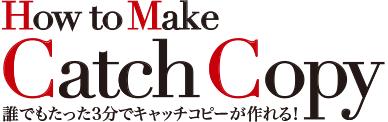 キャッチコピーの作り方|How to Make Catch Copy (野崎美夫)