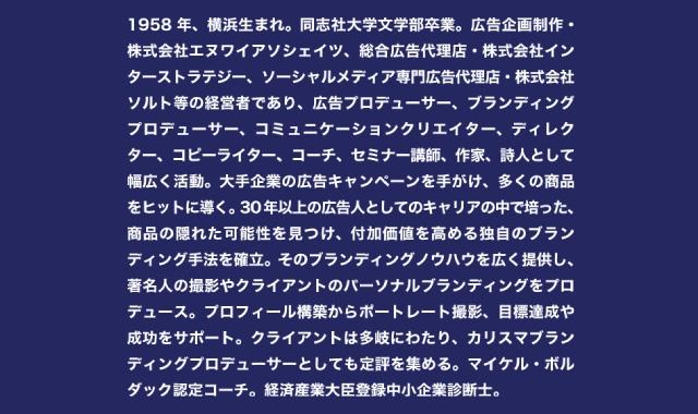 野崎社長プロフィール2