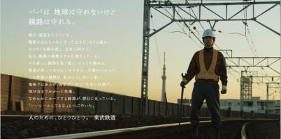 電車のキャッチコピー